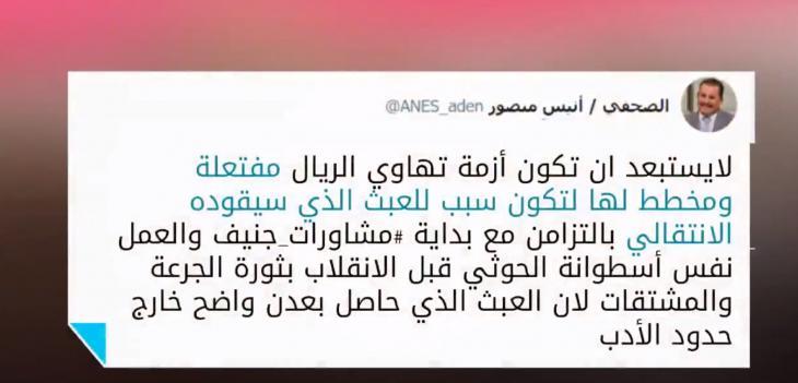 أنيس منصور - صحفي يمني