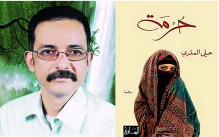 """الروائي اليمني علي المقري، من أبرز الأسماء الساطعة، وله مكانة رفيعة في الأدب اليمني والعربي المعاصر. فهو صحفي وشاعر وروائي، ولد في قرية (حُمَرَة)، مدينة تعز، اليمن. من مواليد 30 أغسطس 1966. بدأ كتابة الأدب، وعمل محرّراً ثقافياً لمنشورات عدّة. وله العديد من الإصدارات في مجال الأدب، والشعر، والرواية. ومن مجموعاته الشعرية، """"نافذة للجسد""""، القاهرة، 1987، """"ترميمات""""، صنعاء، 1999، """"يحدث في النّسيان""""، صنعاء، 2003، """"الخمر والنبيذ في الإسلام""""، بيروت، 2007. ومن مجموعته الأدبية """"إديسون صديقي""""، قصة للأطفال، الكويت، 2009. وقد تمكن المقري في رواياته الأخيرة أن يحقق انتشاراً واسعاً على المستويين العربي والعالمي، منها """"طعم أسود.. رائحة سوداء""""، 2009، """"اليهودي الحالي""""، 2011، """"حُرْمَة"""" ، 2011، وتم ترجمتها إلى اللغات الأجنبية؛ كالفرنسية والايطالية والإنجليزية والكردية. وقد أعلن مؤخراً عن إدراج رواية """"بخور عدني""""، 2014، ضمن القائمة الطويلة لجائزة الشيخ زائد للكتاب."""