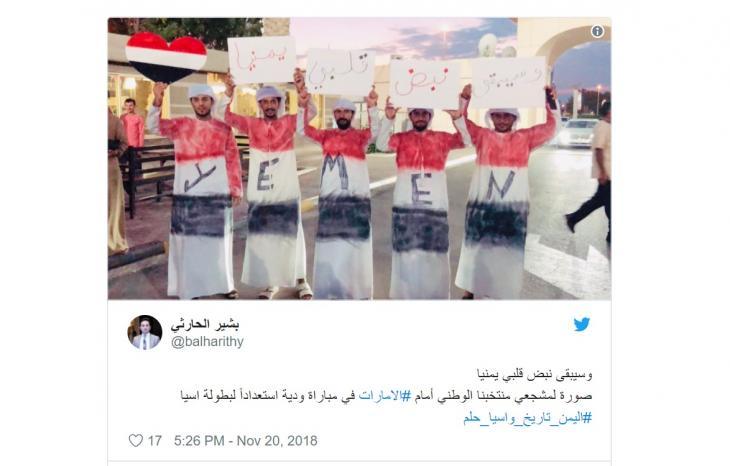 المنتخب اليمني في نهائيات كأس آسيا 2019 لكرة القدم بالإمارات.