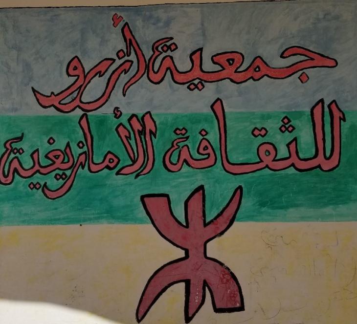 شعار جمعية أزرو للثقافة الأمازيغية في تونس - Azrou Logo.