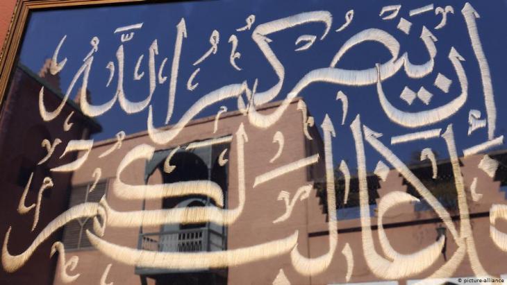 آية من القرآن الكريم على مرآة في المغرب. Foto: picture-alliance