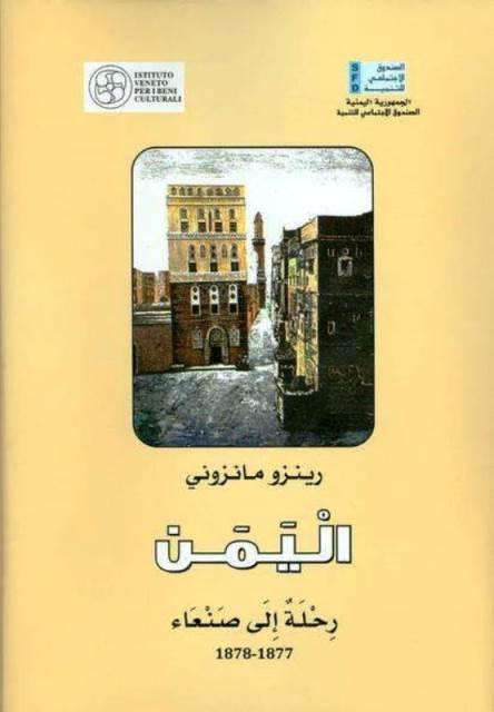 """""""جميلة جداً، والبيوت رائعة وكبيرة... أما الطرقات فواسعة ونظيفة، والناس أنيقون وجليلون""""... هكذا كانت صنعاء، التي تعاني اليوم إحدى أكبر الكوارث الإنسانية، عام 1877"""