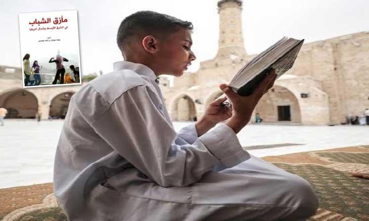 """""""مأزق الشباب فى الشرق الأوسط"""" كتاب يرصد معاناة الأجيال الجديدة فى أزق الشباب في الشرق الأوسط وشمال أفريقيا"""