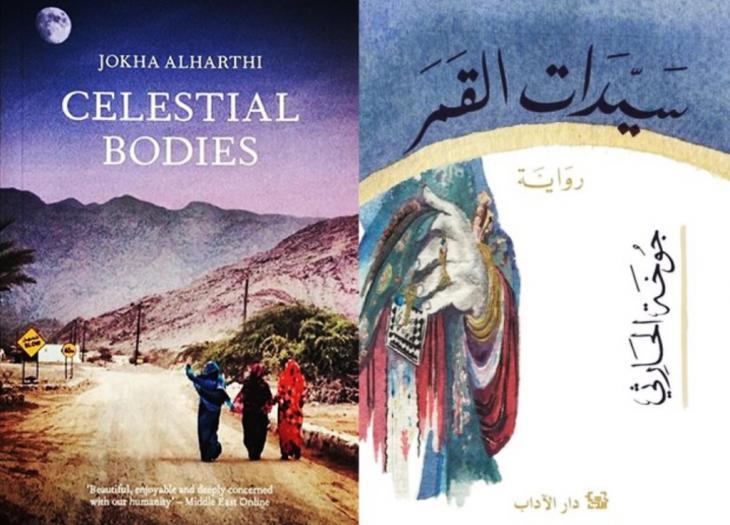 غلاف رواية «سيدات القمر» بالنسختين العربية والإنجليزية.
