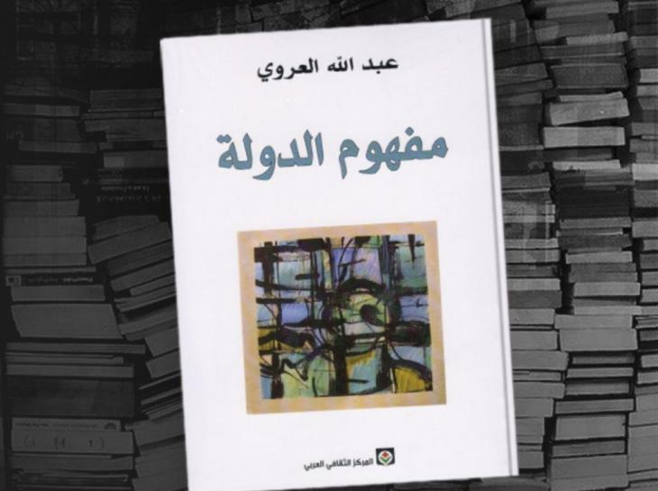 كتاب عبدالله العروي حول مفهوم الدولة. أطروحة للعروي في تحليل الواقع الدولوي العربي انطلاقاً من مفهوم الدولة كدولة ذاتها