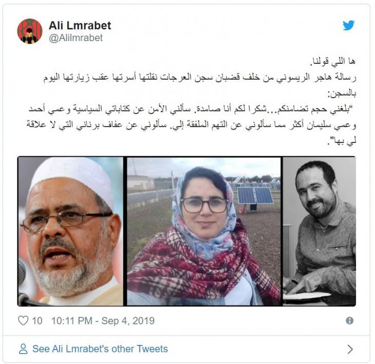 الصحفية المغربية هاجر الريسوني تشتغل منذ مدة على ملفات وقضايا من النوع الاستقصائي.