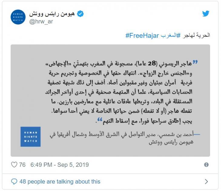 """طالبت منظمة """"هيومن رايتس ووتش"""" السلطات المغربية بـ """"إطلاق سراح هاجر فوراً مع إسقاط التهم""""، مشيرة إلى أن """"انتهاك حقها في الخصوصية وتجريم حرية فردية أمران عبثيان وغير مقبولين أصلاً""""."""