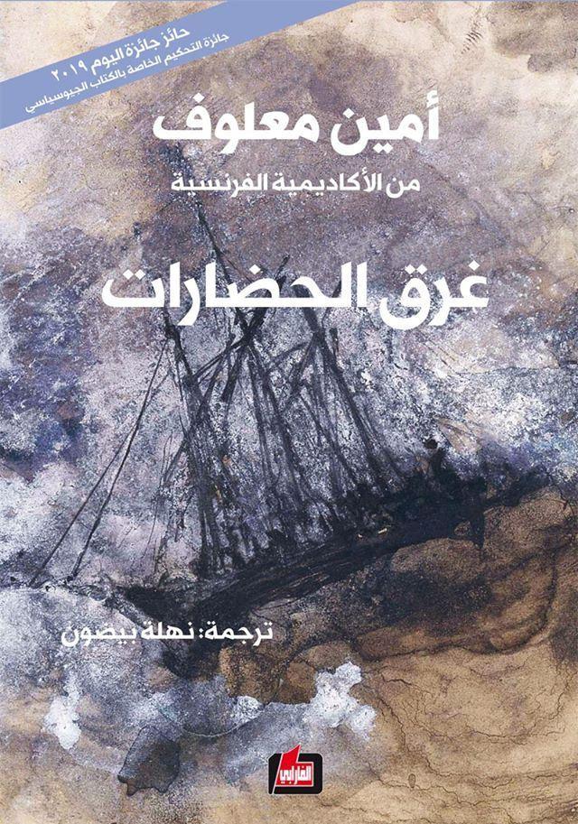 «أين رحل عالم أحلامنا؟ ما هو هذا العالم الذي يأتي؟»..غلاف كتاب أمين معلوف الأخير «غرق الحضارات»