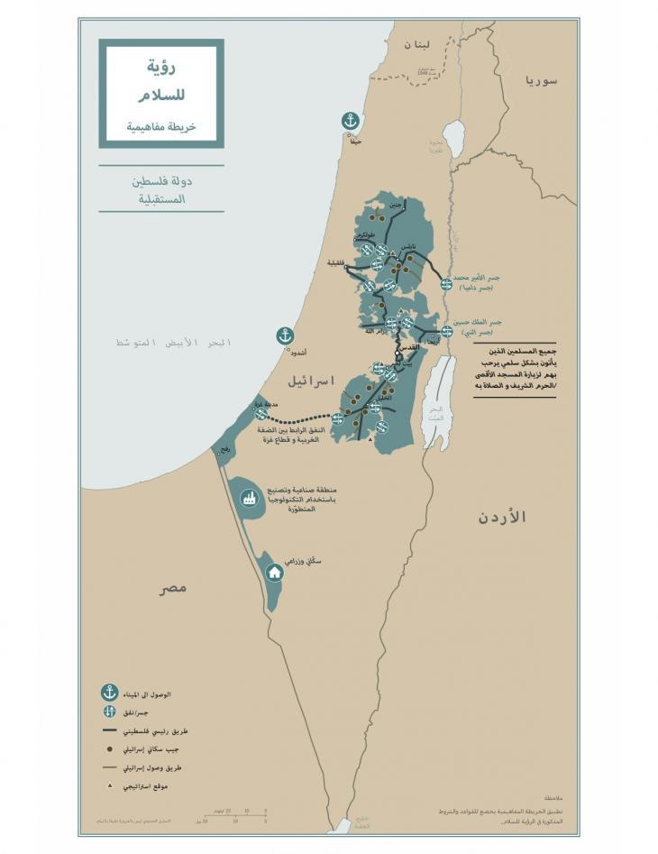 """""""صفقة القرن"""" - خطة ترامب للسلام : إسرائيل فلسطين"""