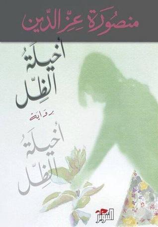 """غلاف رواية """"أخيلة الظل""""، للكاتبة المصرية منصورة عز الدين. (""""Ikhyla't Alzil"""")"""