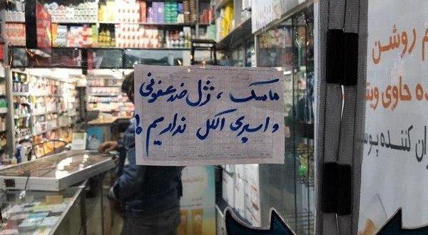دكان تجاري بمدينة قُم الإيرانية - إيران. Quelle: IRNA