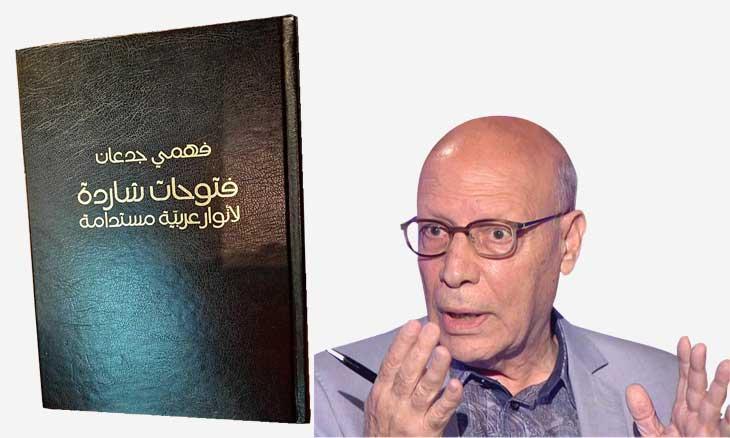 المفكر الإصلاحي فهمي جدعان يعد من أهم المفكريين الحداثيين في العالم العربي