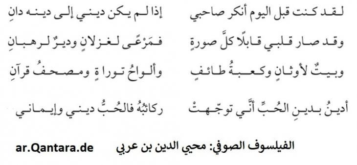 """من قصائد الفيلسوف الصوفي الأندلسي محيي الدين بن عربي في ديوانه الشعري الرئيسي """"ترجمان الأشواق""""."""