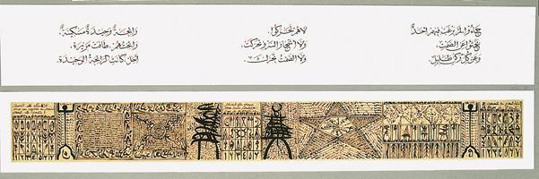"""في عام 1998، حصل محمد ديب على جائزة مالارميه المرموقة عن مجموعته الشعرية """"طفل الجاز"""". Quelle: rachidkoraichi.com"""