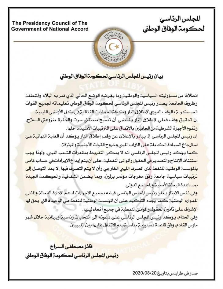 بيان المجلس الأعلى للدولة في ليبيا (حكومة الوفاق الوطني الليبية)