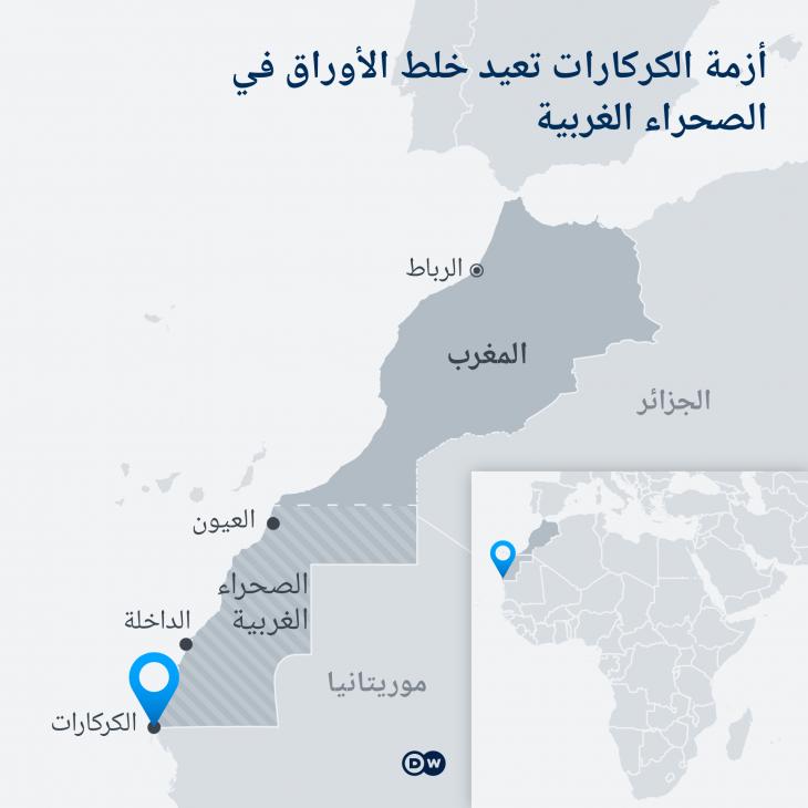 خريطة: معبر الكركرات - الصحراء الغربية - المغرب - الجزائر - إفريقيا.