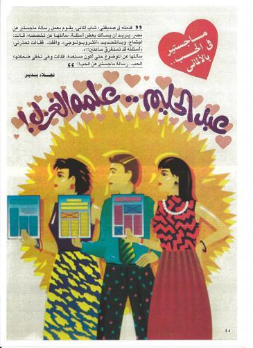 الحب في كل مكان في مصر  وأيضاً في هذه المجلة المصرية عن الحياة الاجتماعية .  Foto: © Steffen Strohmenger