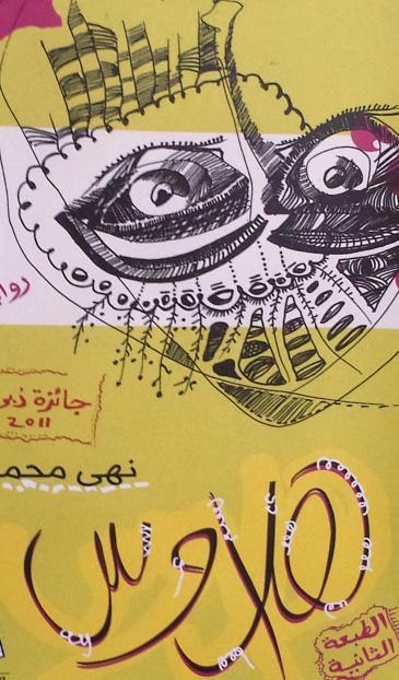 """غلاف رواية """"هلاوس"""" للكاتبة المصرية نهى محمود"""