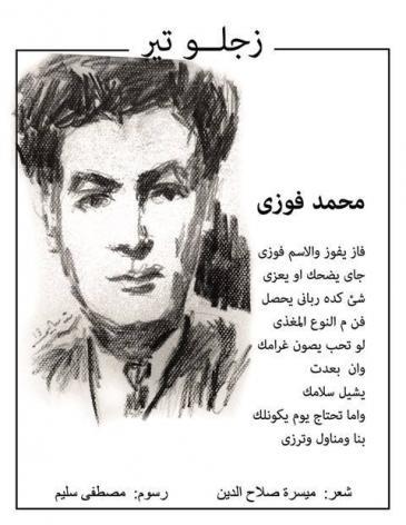 Ein Gedicht aus Zaglutter, © Maysara Salah El-Din