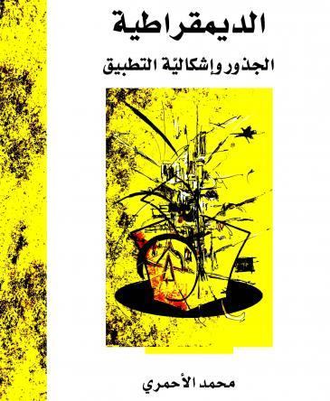 """كتاب محمد الأحمري """"الديمقراطية... الجذور وإشكالية التطبيق"""""""