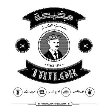 Logo for Khaled's tailor shop (photo: Essa Almasri/Wajha)