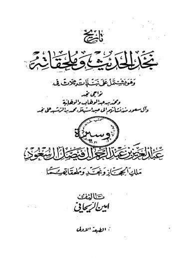 كتاب أمين الريحاني