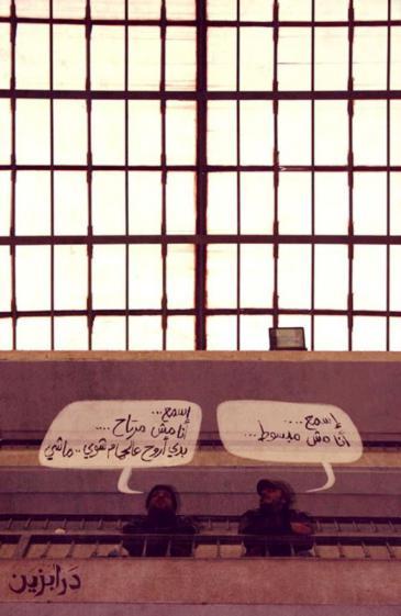 """عمل فني من مشروع الكوميكس الأردني """"درابزين"""" للفنانين: حسان مناصرة وخالد صدقة"""