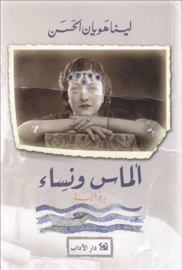 """أدرجت رواية """"الماس والنساء"""" للكاتبة السورية لينا هويان الحسن على القائمة الطويلة للجائزة الدولية للرواية العربية لعام 2015."""