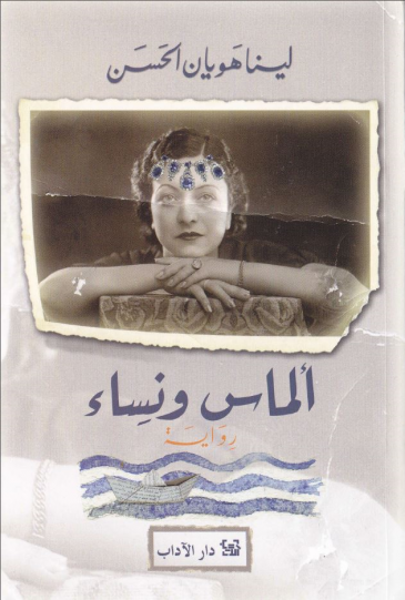 "Cover of Lina Huyan Elhassan's novel ""Diamonds and Women"""