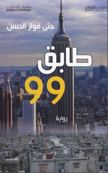 """رُشحت رواية جنى الحسن """"طابق 99"""" ضمن القائمة الطويلة لعام 2015"""