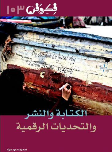 """الغلاف العربي للعدد الجديد رقم 103 من مجلة """"فكر وفن"""""""
