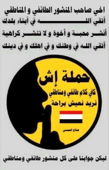 منشور يمني ضد الطائفية والمناطقية . المصدر: وسائل التواصل الاجتماعي