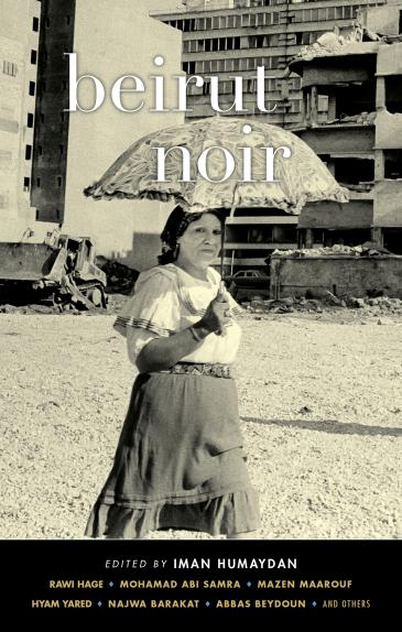 """""""الغلاف الفرنسي لمجموعة القصص القصيرة """"بيروت السوداء"""" (published by Akashic Books)"""