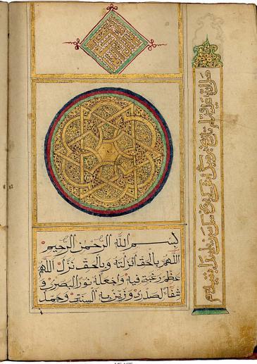نسخة من القرآن تظهر عليها نجمة سداسية Qur'an_4475.   المصدر: ويكيميديا كومونز