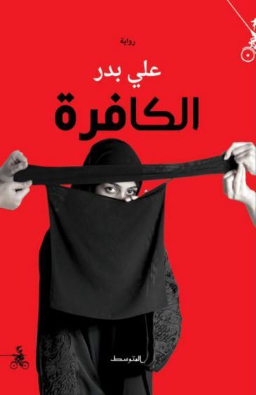 """غلاف رواية """"الكافرة"""" للروائي العراقي علي بدر. 2015"""