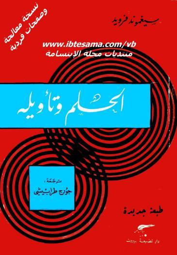 """كان من أعرق أحلام الإنسانية أن تجد مفتاحاً لتفسير أحلامها، ولقد تصدت لهذه المهمة في البدء الميثولوجيا الشعبية، ثم الفلسفة، قبل أن يتنطع لها أخيراً علم النفس. لكن المساهمة الكبرى في هذا المجال كانت للتحليل النفسي. فمع فرويدية تحول تفسير الأحلام إلى علم. وهذا الكتاب، الذي ترجمه لأول مرة الراحل جورج طرابيشي إلى العربية، لا يقدم """"مفتاحاً"""" لتفسير الأحلام فحسب، بل أيضاً مفتاحاً، ومدخلاً لمجمل نظرية فرويد في التحليل النفسي."""