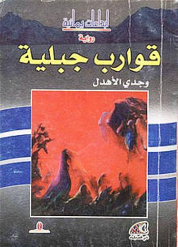 في 2002-2003 أصدر الأهدل رواية قوارب جبلية التي نالت قدرا كبيرا من الجدل في اليمن واضطر لمغادرة البلاد بسبب تهديدات من المحافظين المتطرفين. أمضى بعض الوقت في لبنان قبل أن يعود إلى اليمن