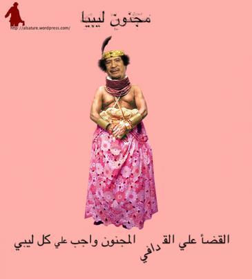 من أعمال فنان الكاريكاتير حسن دعيميش الملقب بالساطور 2009. (copyright: Alsatoor)