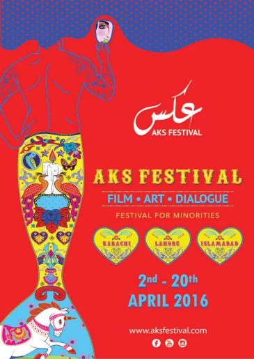 """مهرجان المثليين للفيلم والفنِّ والحوار """"عكس"""" في عام 2016 (source: aksfestival.com)"""
