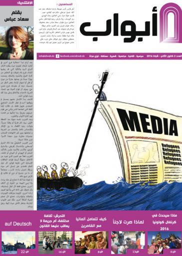 """يأمل رامي العاشق أن تغدو """"أبواب"""" منتدى للحوار مفتوحاً ومستخدماً من قبل الجميع، ومنهم غير العرب. Quelle: """"Abwab""""/Ramy Al-Asheq"""