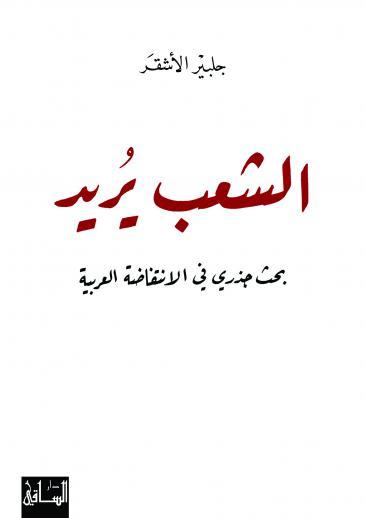 """غلاف كتاب جلبير الأشقر """"الشعب يريد""""."""