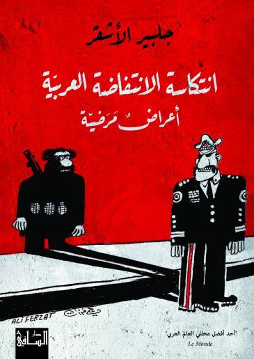 """غلاف كتاب جلبير الأشقر """"انتكاسة الانتفاضات العربية: أعراض مرضية""""."""