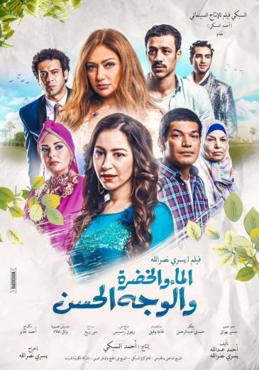 """عاد الفيلم المصري إلى لوكارنو بعد انقطاع دام عدة سنوات بفيلمين أحدهما """"الماء والخضرة والوجه الحسن"""""""