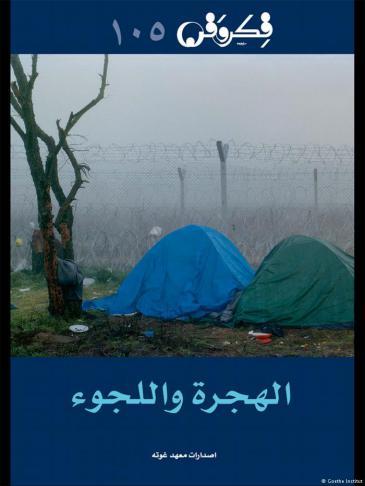 """مجلة """"فكر وفن"""" أرادت مقاربة إشكالية """"الهجرة واللجوء"""" من منظور جديد ومتعدد الثقافات؛ منظور جديد على العالم العربي وجديد على ألمانيا."""