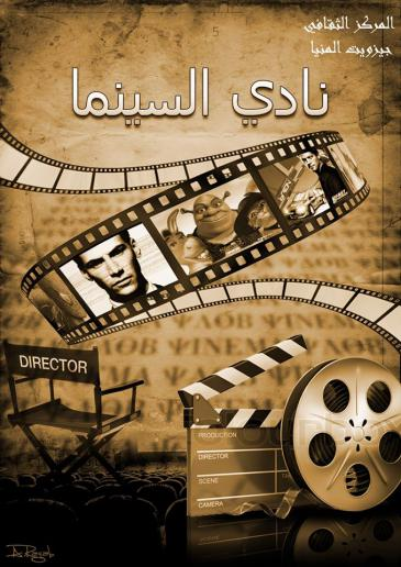 لوحة إعلانية لنادي سينمائي مصري: المركز الثقافي جزويت المنيا. Quelle: Cinema Club Jesuit