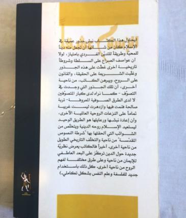 """ما دفع الصحافي أحمد القاسمي لإجراء هذه المقابلة مع الكاتب حسين شاويش هو إعجابه بكتابه """"الإسلام عشقا""""، لكن الإعجاب لم يكن نتيجة لمزاج شخصي، بل لأنه يحتوي على طروحات جديدة يجدر بالعالم العربي والإسلامي الالتفات إليها. إنه أحد تلك الكتب التي لا تحقق أفضل الأرقام في المبيعات، لكنها تمارس تأثيرا عميقا على القرّاء والنخبة، وتُلهم كُتّاباً آخرين لمواصلة البحث في ميادين فكرية شبه منسية. ففي الكتاب اقتباسات من التراث الإسلامي، وكذلك اقتباسات في محلّها، وليست لغرض الاستعراض المعرفي، من الفكر الغربي."""