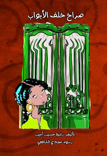 "Cover of Rania Amin's ""Sorakh Khalf al-Abwab"" (Screams Behind Doors) published by Nahdet Misr"