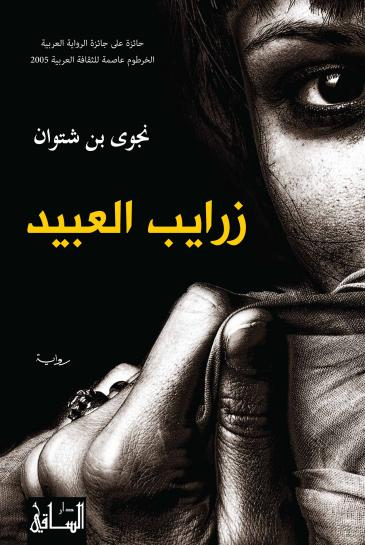 """غلاف رواية """"زرايب العبيد"""" للكاتبة الليبية نجوى بن شتوان"""