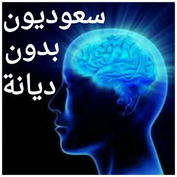 """'شعار موقع """"سعوديون بدون ديانة"""" على فيسبوك  (photo: Facebook)"""