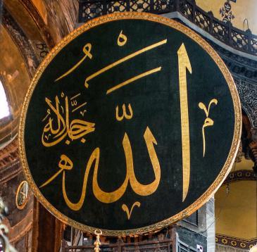 اسم الله في متحف آيا صوفيا المسجد-الكنيسة في اسطنبول، تركيا. Quelle: CC BY-SA 3.0 wikipedia